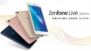 ZenFone Liveの発売日・評判は?初心者向けのエントリーモデル、ライブ配信用の美人エフェクト搭載【ZB501KL】ASUS