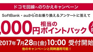 楽天モバイルに乗り換えで5,000ポイントキャッシュバックキャンペーン再び!【2017年7月28日開始】