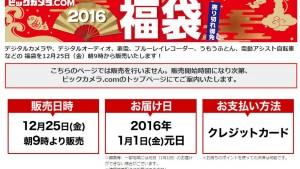 ビックカメラ福袋2016は12/25(金9時より販売!2015の中身ネタバレから考える【予約、再版情報まとめ】