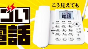 エックスモバイルが「スゴい電話」発売!無線LANルーター機能付き固定電話型3G端末【もしもシークス】月額980円