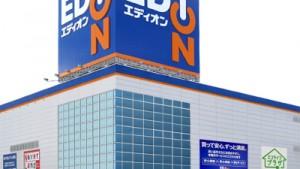 エディオン福袋2016は12/31木17時~販売?2015の中身ネタバレあり