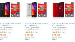 【11/23限定】ZenFone2 Laserが24,500円!(OCNモバイルONE SIMセット)11/23のみ!急げ~!