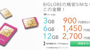 BIGLOBE SIM【格安SIMガイド】選べるスマホ・評判・料金・iPhone・APN設定・解約方法・速度についても解説【ビッグローブ】