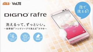 DIGNO rafre KYV36がau KDDIから12/11発売!性能・値段・口コミ・ケースは?【京セラ製】ハンドソープで洗える耐水性能