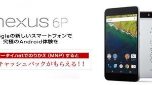 Nexus6Pソフトバンク版を一括0円&キャッシュバックで損せず買う方法【ネクサス6P格安購入】