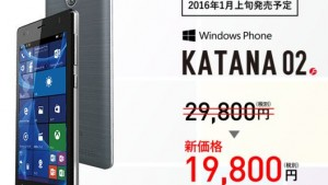 フリーテルKATANA 02は12/25~先行販売開始19,800円【Windows 10 mobile】