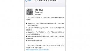 【iPhone6s】アイフォン6sに搭載されているiOS9が9.0.2に!siriの危険なバグも修正!