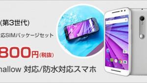 Moto G 3rd Genが12/21~発売!モトローラ製ミドルスペック機【Motorola】