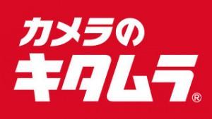 キタムラ福袋2016は1/1金0時~販売!2015の時の中身ネタバレは?【初売りセール】