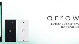 【国産SIMフリースマホ】富士通から「arrows M02」が登場!性能、価格は?