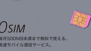 0 SIM by so-netは月500MBまで0円!iPhone・APN・速度・テザリング等を解説