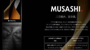 FREETEL MUSASHI 3月下旬発売!折りたたみ型Androidスマホ【表裏2面ディスプレイ】