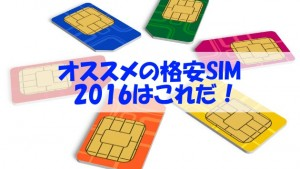 格安SIMの選び方・比較2017オススメのSIMはこれだ!【MVNO】2017/06版