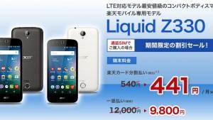 Acer Liquid Z330が2,000円引き!楽天モバイル割引キャンペーン【8/1までセール中!】