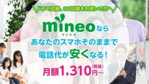 マイネオ(mineo)で安くなる!今なら毎月800円割引&2GB追加【新CMの魔法使いの子は誰?】