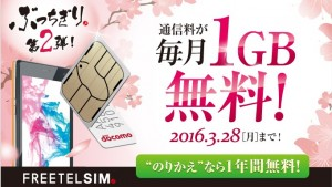 FREETEL 0円プラン開始!1GB無料と併用可能だけど注意点もアリ