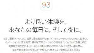 iOS9.3の不具合、評価は?アクティベート出来ない問題あり!nightシフト機能搭載【Apple】