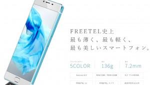 FREETEL REI(麗)アルミボディ独自UIは良いけど品質が心配なんだよな5/27発売!【にくきゅー】