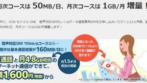 OCNモバイルONEがバースト転送開始!&データ増量キャンペーンで最強SIMに!