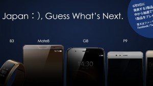 Huawei P9 lite日本版発売!待望のP8 lite後継機なので絶対売れる!6/17発売