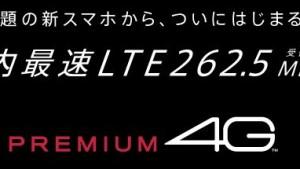ドコモがPREMIUM 4G対応2機種を発表!AQUOS ZETA SH-01H【プレミアム4G下り300Mbps】