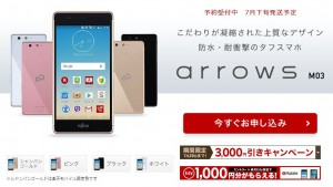 arrows M03が7月下旬発売!楽天モバイルで3,000円引き!【富士通SIMフリースマホ】