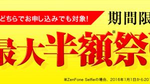 楽天モバイル半額祭り!Huawei P9、ZenFone Go、arrows M02が激安!9/1まで!