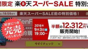 Huawei P9が半額!ZenFone Goも安い!楽天スーパーセール9/3開始!【オススメ機種を解説】