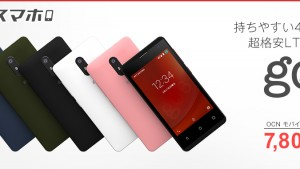 g06は激安4インチ7,800円でOCN SIM付き!Huawei Y6、ZTE Blade E01と比較【gooのスマホ】