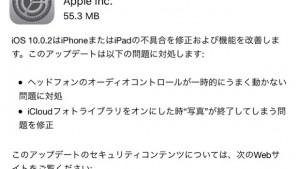 iOS10.0.2の不具合、評価は?Lightningイヤホンの操作不具合を修正【Apple】