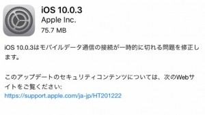 iOS10.0.3の不具合、評価は?アメリカのキャリアのLTE切断問題を修正【Apple】格安SIMの対応状況も更新中