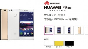 P9 lite Premium、AQUOS L、IDOL 4、SHINE LITEの評価・価格は?【UQ mobile】