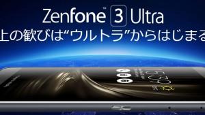 ZenFone 3 Ultraを損せず最安価格で買う方法・評価・口コミまとめ【ZU680KL DSDS対応】ASUS