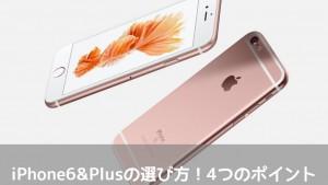 iPhone6sの容量の選び方とオススメの4つのポイント!【人気・価格】アイフォン6sの選び方