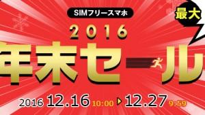 g05、ZenFone Max、Go、ZenFone 3 Laser、P9 lite等が最大2万円引き!【goo Sim seller年末セール】
