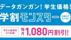 ソフトバンク学割2017学割モンスターU18・U25開始!期間・内容・延長・iPhoneまとめ【softbank】