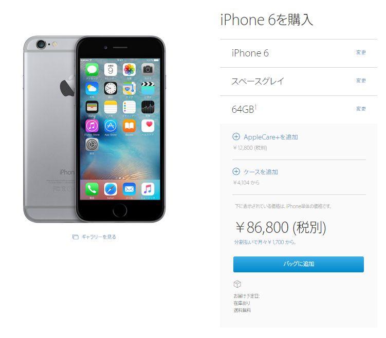 iphone6の場合