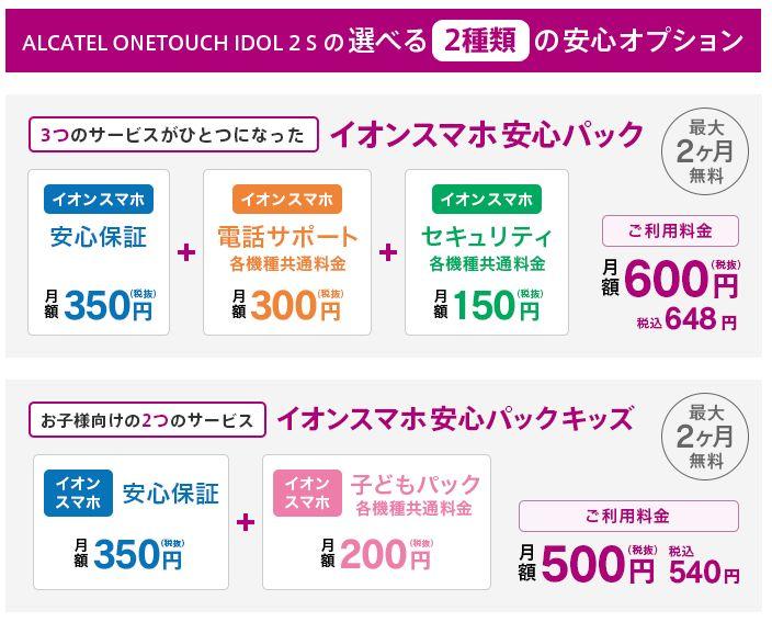 idos2s_初期費用3