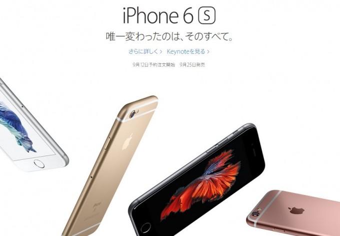 iphone6s予約
