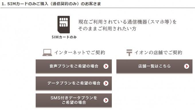 イオンモバイル契約方法4