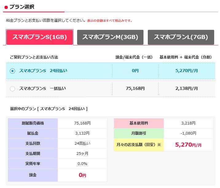 ワイモバイルnexus5一括_16GB_MNP
