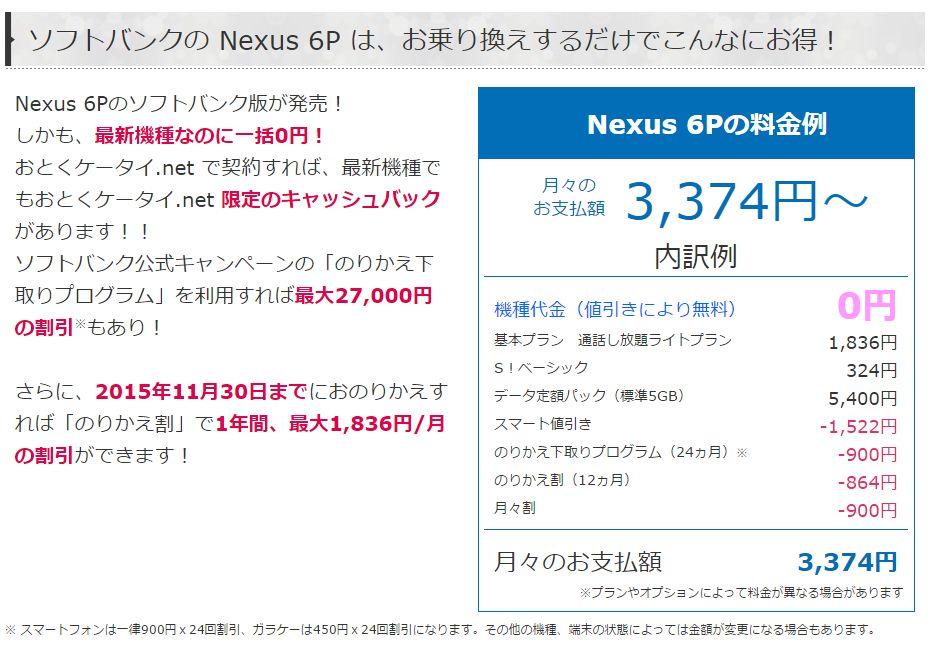 おとくケータイnet_Nexus6P
