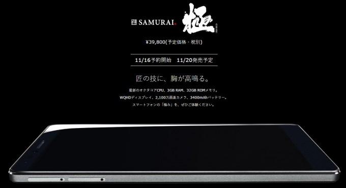 SAMURAI極
