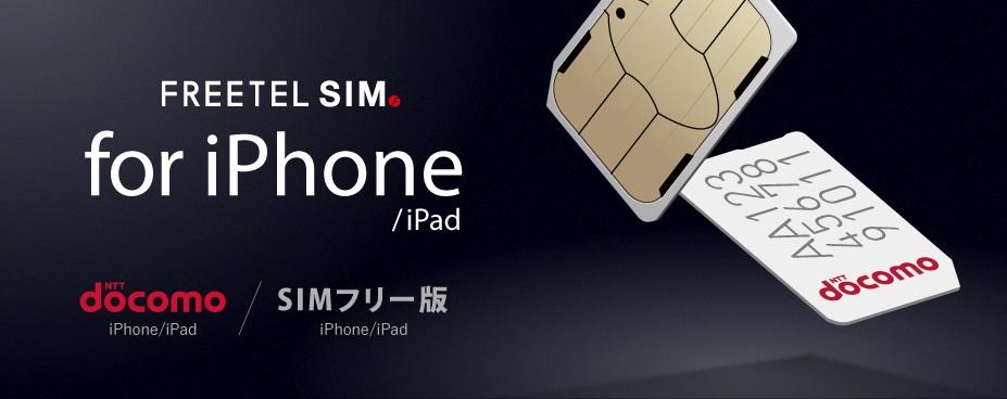 【iPhone専用SIM】フリーテル(freetel)がアイフォン専用simを販売!価格は?iPhone専用ってどういう事?