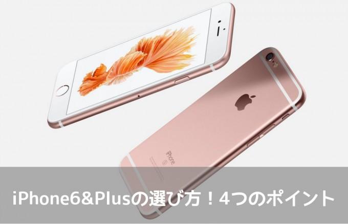 iPhone6s-erabikata