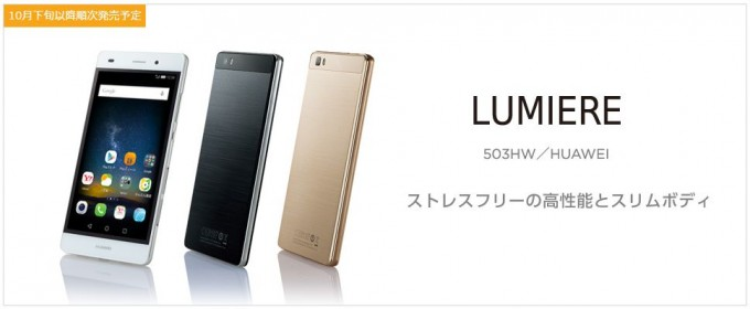 lumiere503HW
