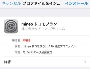 mineo-APN