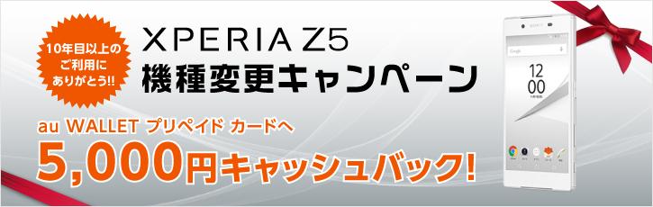 xperiaz5-au-campaign2