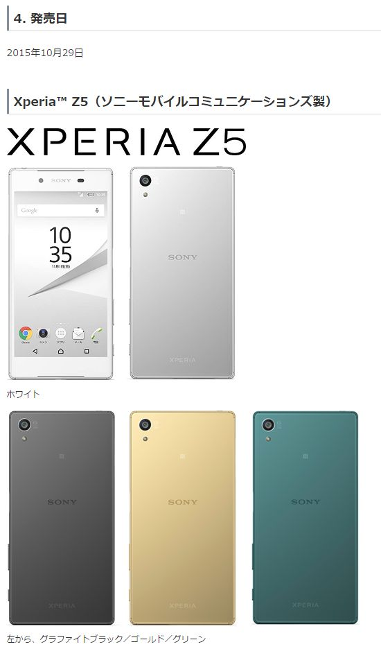 xperiaz5-softbank
