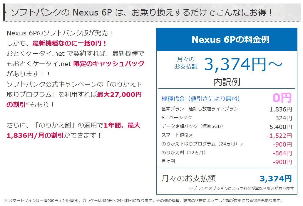nexus6p乗り換え